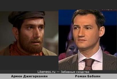 Армен Джигарханян и Роман Бабаян