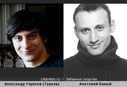 Александр Терехов (Тураев) и Анатолий Белый