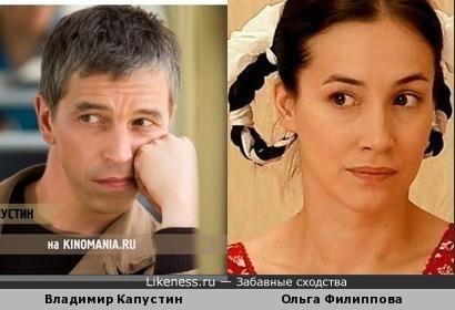 Владимир Капустин и Ольга Филиппова