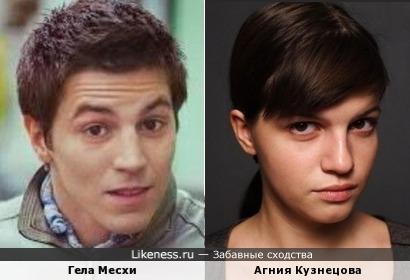 Гела Месхи и Агния Кузнецова