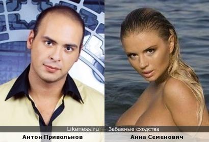 Антон Привольнов и Анна Семенович