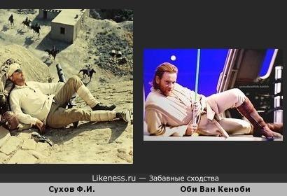 Сухов Ф.И. и Оби Ван Кеноби