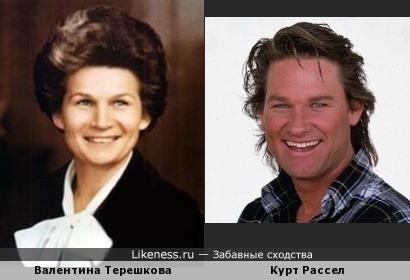 Валентина Терешкова и Курт Рассел