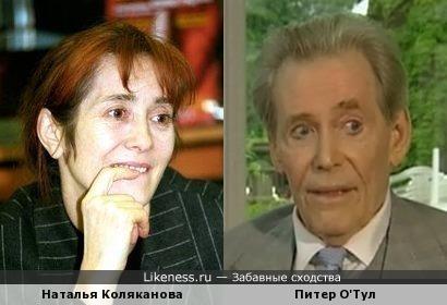 Наталья Коляканова и Питер О'Тул
