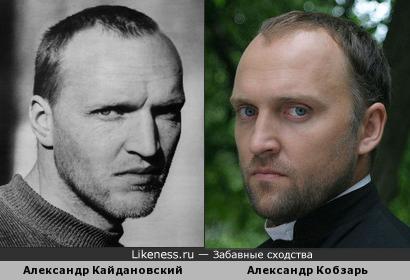 Александр Кайдановский и Александр Кобзарь