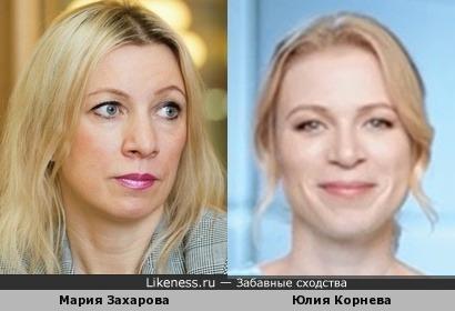 Мария Захарова и Юлия Корнева