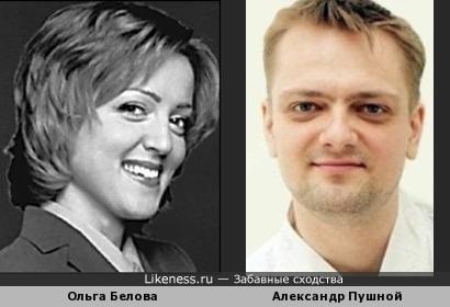 Ольга Белова и Александр Пушной