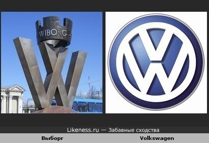 Логотип Выборга похож на логотип Volkswagen`а