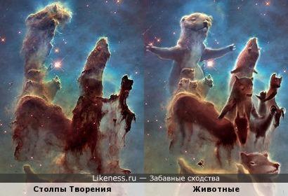 Столпы Творения похожи на сказочных животных