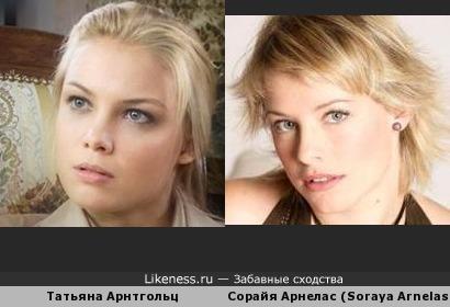 Татьяна Арнтгольц похожа на Сорайю Арнелас