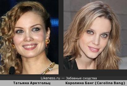 Татьяна Арнтгольц похожа на Каролину Банг