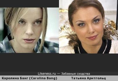 Татьяна Арнтгольц похожа на Каролину Банг - 2
