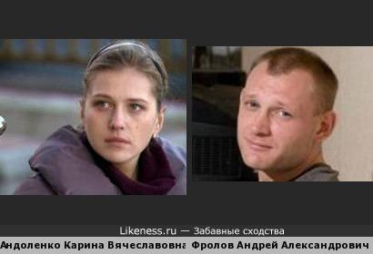 Андоленко Карина Вячеславовна и Фролов Андрей Александрович похожи как брат и сестра