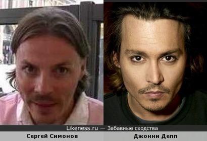 Сергей Симонов похож на Джонни Деппа