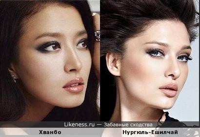 Корейская актриса Хванбю похожа на турецкую актрису Нюргуль