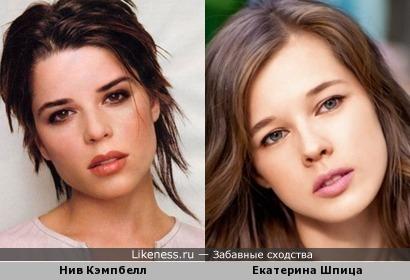 Екатерина Шпица похожа на Нив Кэмпбелл