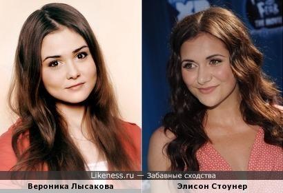 Вероника Лысакова похожа на Элисон Стоунер