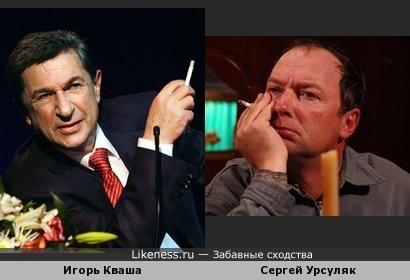Кваша и Урсуляк - похожи