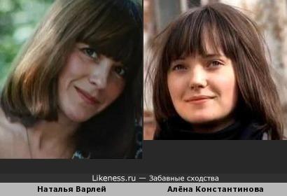 Алёна Константинова похожа на Наталью Варлей