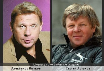 Александр Пятков и оператор Сергей Астахов похожи