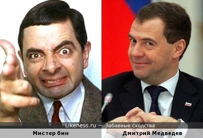 Мистер Бин и Дмитрий Медведев близнецы