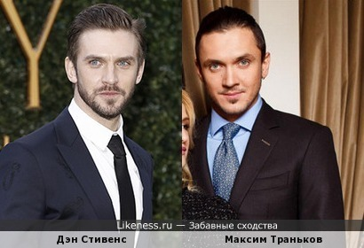 Актер Дэн Стивенс похож на фигуриста Максима Транькова