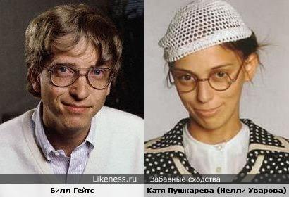 Билл Гейтс похож на Катю Пушкареву
