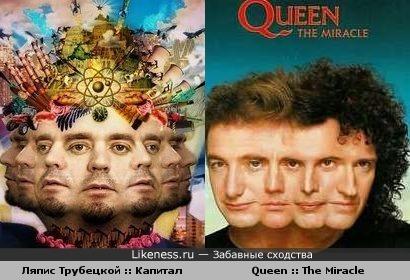 Обложки альбомов Ляписа Трубецкого и Queen
