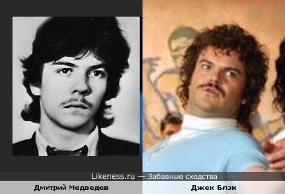 Медведев в молодости похож на Джека Блэка