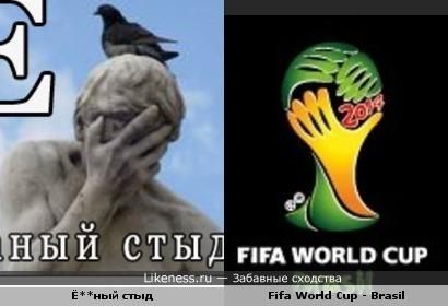 FIFA WORLD CUP — Ё**ный стыд