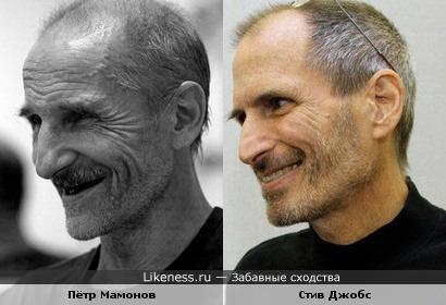 Стив Джобс и Пётр Мамонов