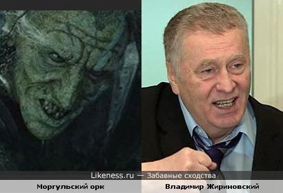 Владимир Жириновский и Моргульский орк