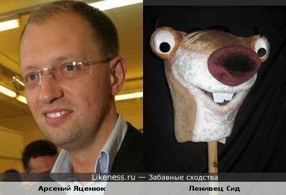 Арсений Яценюк и ленивец Сид