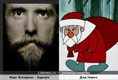 Бурзум — Дед Мороз
