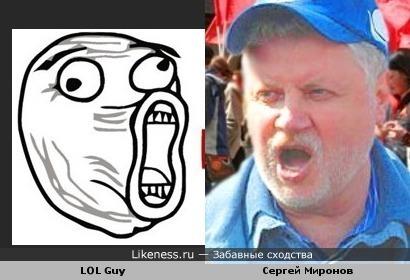 Сергей Миронов — LOL