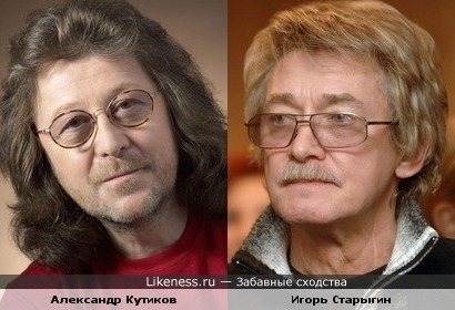 Александр Кутиков и Игорь Старыгин