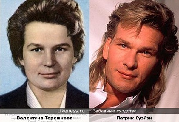 Валентина Терешкова — Патрик Суэйзи в молодости