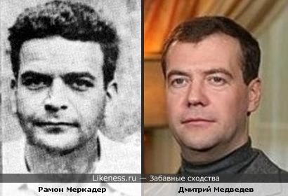 Меркадер и Медведев