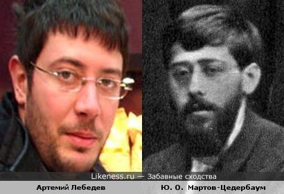 Лебедев похож на Мартова-Цедербаума