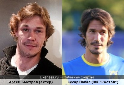 Артём Быстров и Сесар Навас