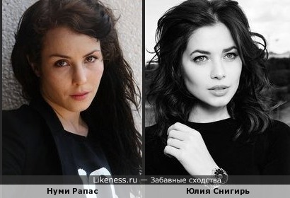 Нуми Рапас похожа на Юлию Снигирь