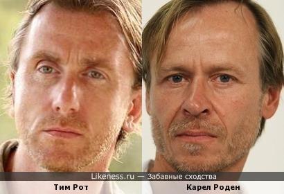 Тим Рот и Карел Роден