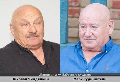 Николай Чиндяйкин Марк Рудинштейн
