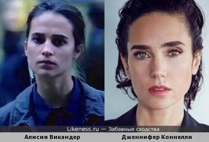 Алиссия Викандер из далека похожа на Дженнифер Коннелли