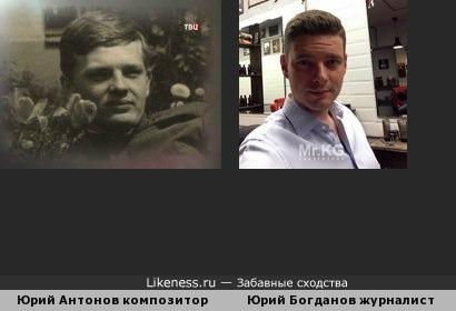 Юрий Богданов похож на Юрия Антонова