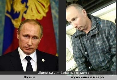 Путин мужчина