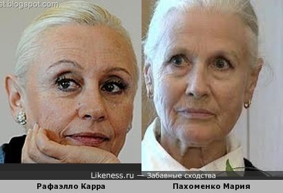 певица Пахоменко Мария похожа на Рафаэлло Карра