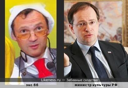 министр культуры похож на экс бб