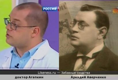 доктор Агапкин похож на Аркадия Аверченко писателя сатирика