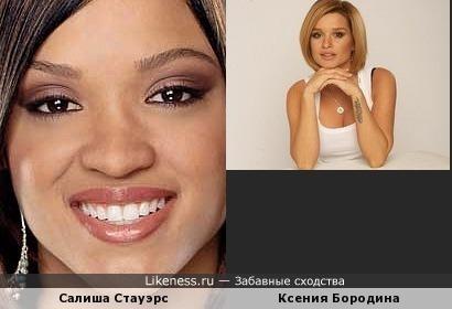 Салиша Стауэрс и Ксения Бородина